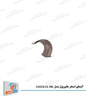 آبنمای استخر هایپرپول مدل COSTA-CS700