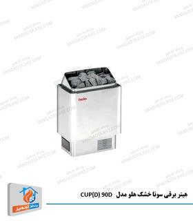هیتر برقی سونا خشک هلو مدل CUP(D) 90D
