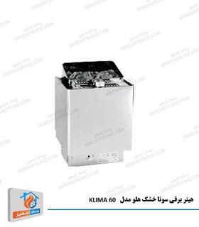 هیتر برقی سونا خشک هلو مدل KLIMA 60