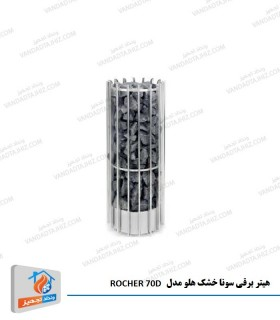 هیتر برقی سونا خشک هلو مدل ROCHER 70D