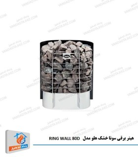 هیتر برقی سونا خشک هلو مدل RING WALL 80D