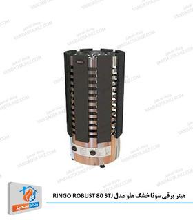 هیتر برقی سونا خشک هلو مدل RINGO ROBUST 80 STJ
