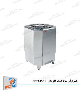 هیتر برقی سونا خشک هلو مدل OCTA 1501