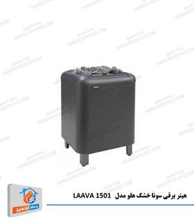 هیتر برقی سونا خشک هلو مدل LAAVA 1501