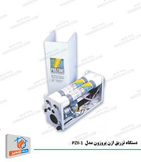 دستگاه تزریق ازن پروزون مدل PZII-1