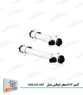 لامپ UV استخر ایمکس مدل FOS-UV-14T