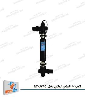 لامپ UV استخر ایمکس مدل NT-UV40