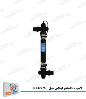 لامپ UV استخر ایمکس مدل NT-UV75