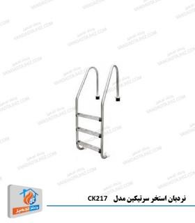 نردبان 2 پله استخر سرتیکین مدل CK217