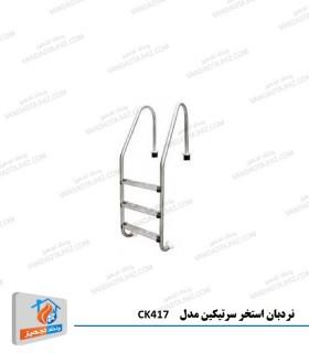 نردبان 4 پله استخر سرتیکین مدل CK417