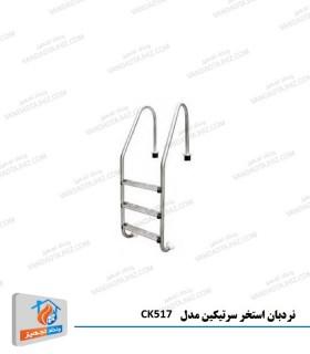 نردبان 5 پله استخر سرتیکین مدل CK517