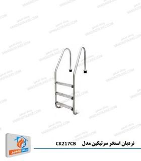 نردبان 2 پله استخر سرتیکین مدل CK217CB