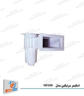 اسکیمر سرتیکین مدل HD100