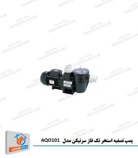 پمپ تصفیه استخر تک فاز سرتیکن مدل AQO101