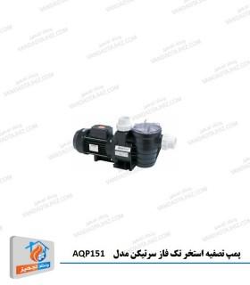 پمپ تصفیه استخر تک فاز سرتیکن مدل AQP151