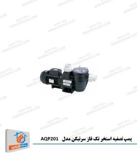 پمپ تصفیه استخر تک فاز سرتیکن مدل AQP201