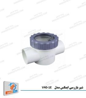 شیر بازرسی ایمکس مدل V40-1E