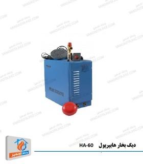 دیگ بخار هایپرپول مدل HA-60