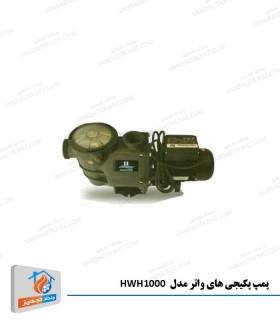 پمپ پکیجی استخر های واتر مدل HWH1000