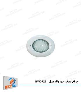 چراغ استخر های واتر مدل HW0723