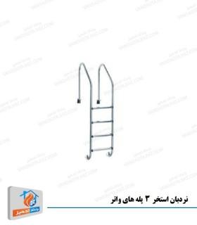 نردبان استخر 3 پله هایواتر مدل STANDARD