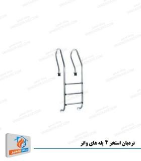 نردبان استخر 4 پله هایواتر مدل CLUB