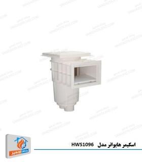 اسکیمر هایواتر مدل HWS1096