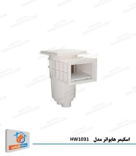 اسکیمر هایواتر مدل HW1031