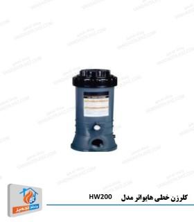 کلرزن خطی هایواتر مدل HW200