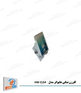 کلرزن نمکی هایواتر مدل HW CL54
