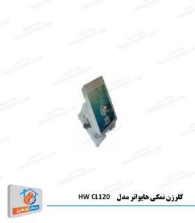 کلرزن نمکی هایواتر مدل HW CL120