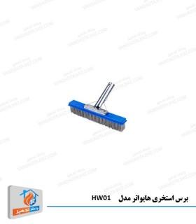 برس سیمی هایواتر مدل HW01