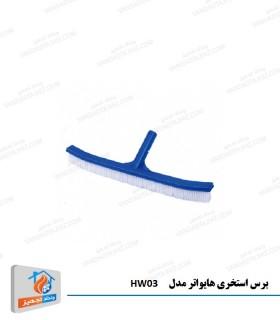 برس پلاستیکی هایواتر مدل HW03