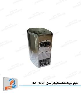 هیتر سونا خشک هایواتر مدل HWR45ST