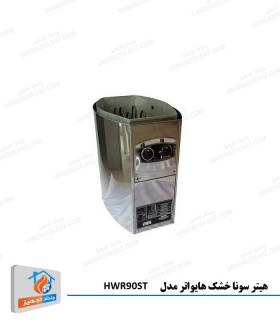 هیتر سونا خشک هایواتر مدل HWR90ST