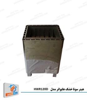 هیتر سونا خشک هایواتر مدل HWR120D