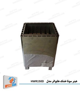 هیتر سونا خشک هایواتر مدل HWR150D