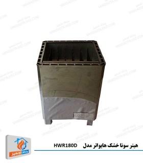 هیتر سونا خشک هایواتر مدل HWR180D