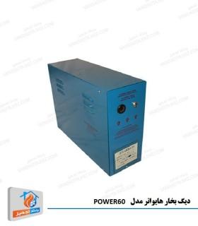 دیگ بخار سونای هایواتر مدل POWER60