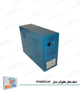 دیگ بخار سونای هایواتر مدل POWER120