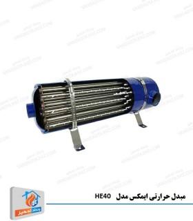 بیشترمبدل حرارتی ایمکس مدل HE40