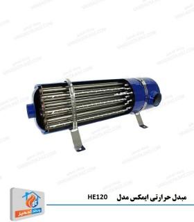 بیشترمبدل حرارتی ایمکس مدل HE120