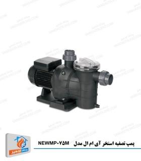 پمپ تصفیه استخر آی ام ال مدل NEWMP075M