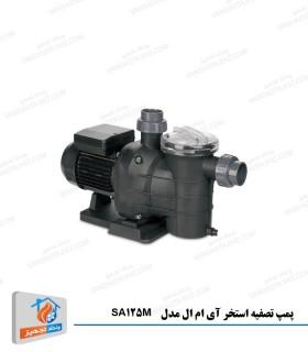 پمپ تصفیه استخر آی ام ال مدل SA125M