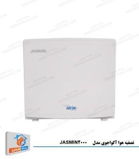 تصفیه هوا آکواجوی مدل JASMIN2000