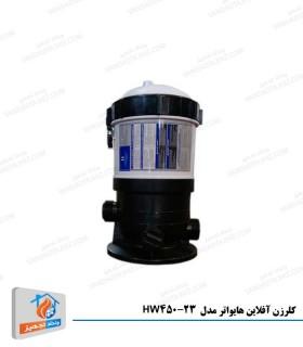 کلرزن آفلاین هایواتر مدل HW23-450