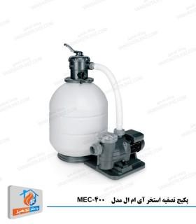 پکیج تصفیه استخر آی ام ال مدل MEC-400