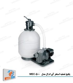 پکیج تصفیه استخر آی ام ال مدل MEC-500