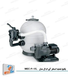 پکیج تصفیه استخر آی ام ال مدل MEC-600VL