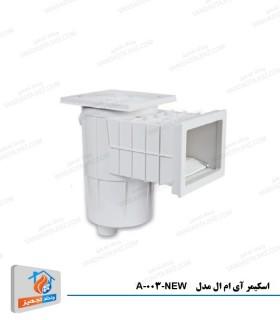 اسکیمر آی ام ال مدل A-003-NEW